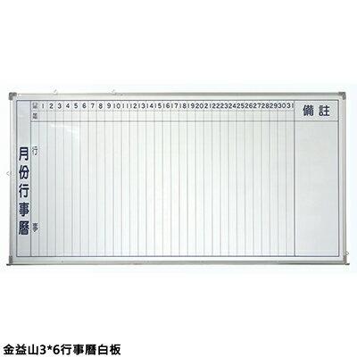 【文具通】金益山3*6鋁框行事曆白板A2010249