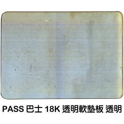 文具通OA物流網:【文具通】PASS巴士18開18K透明軟墊板約25x18cmA2070135