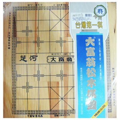 文具通OA物流網:【文具通】大富翁D7松木棋板[400]A2110002
