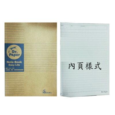 【文具通】Dr.Paper18k40張入B5牛皮固頁筆記藍DP15006A3011302