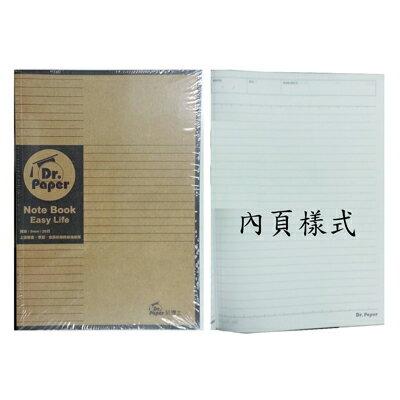 【文具通】Dr.Paper18k40張入B5牛皮固頁筆記黑DP15009A3011303