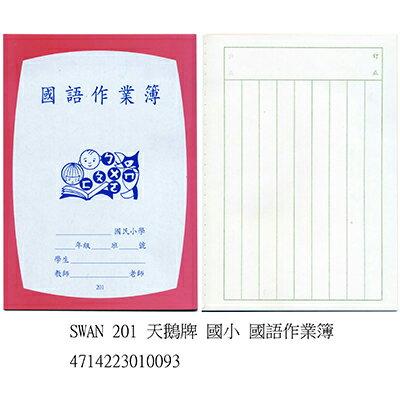 【文具通】天鵝國小作業簿[直行201] A4010026
