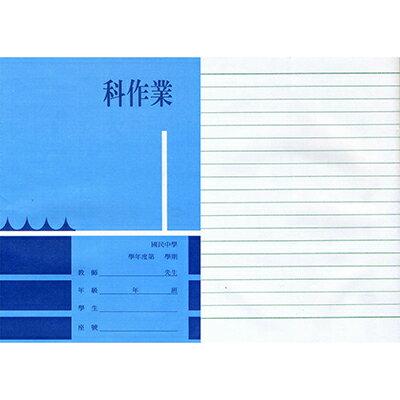 【文具通】國中科作業 橫線 18103# A4010082