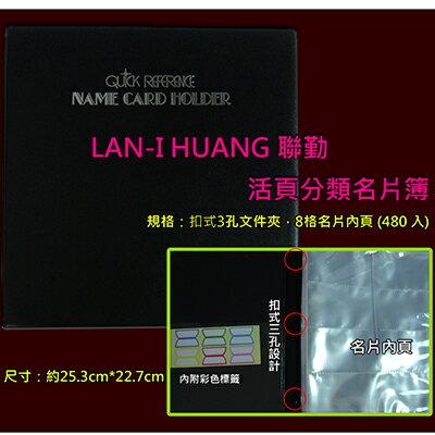 【文具通】LAN-IHUANG聯勤480名活頁名片簿封面LC3480-OA4020120