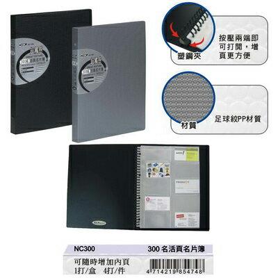 【文具通】COX三燕超觸感300名活頁名片簿NC30030孔A4020132