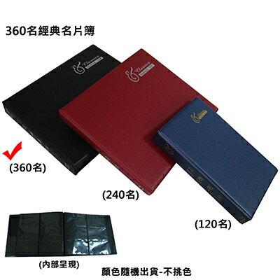 【文具通】360名經典名片簿A4020168