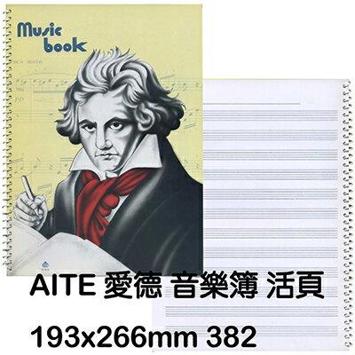 【文具通】愛德活頁音樂簿 A4110004