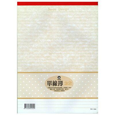 【文具通】天鵝13K單線簿P01-1350 無直線 A4180005