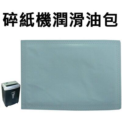 【文具通】碎紙機潤滑油包[1包12片入] A5010546