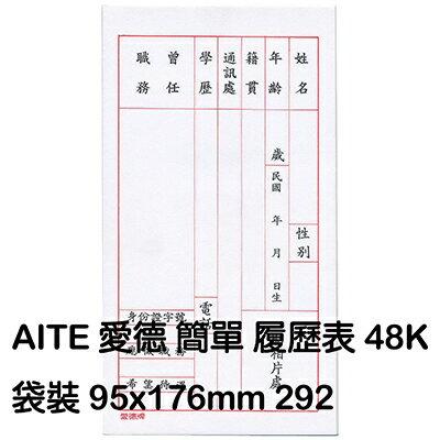【文具通】AITE 愛德 簡單履歷表 A6010019