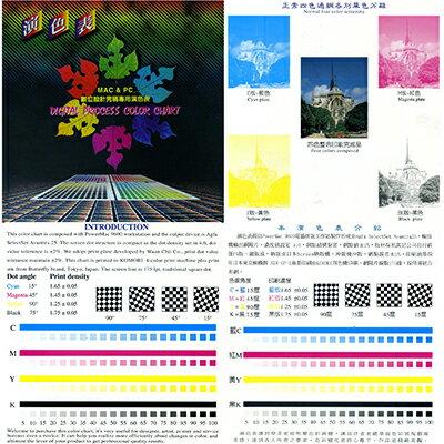 【文具通】DIGITALDROCESSCOLORCHART藝晶MAC&PC數位設計完稿專用演色表A6010055