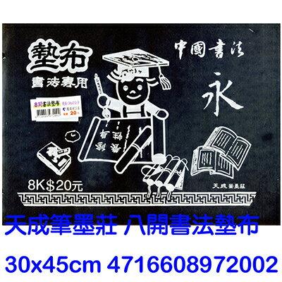 【文具通】高級8k毛筆墊布 A7010001