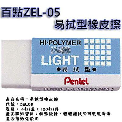 【文具通】百點ZEL-05易擦型擦布48入 A7010062