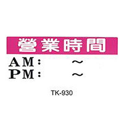 【文具通】大型標示牌指標可貼 TK-930 營業時間AM-PM 橫式 20x49cm AA010445