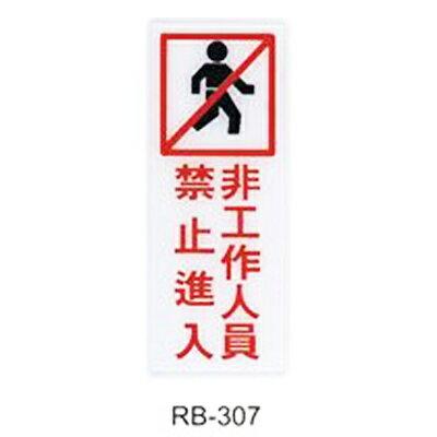 ~文具通~標示牌指標可貼 RB~307 非工作人員禁止進入 直式 12x30cm AA01