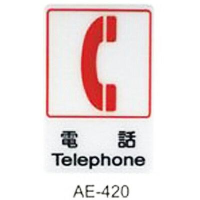 【文具通】標示牌指標可貼 AE-420 電話 直式 15x23cm AA010450