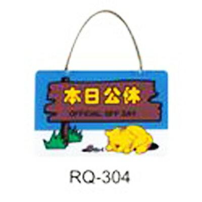 【文具通】標示牌指標新潮吊牌附鏈條吸盤 RQ-304 本日公休 橫式 11x16cm AA010473