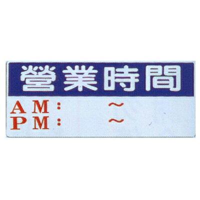 【文具通】彩色標示牌指標可貼 RA-147 營業時間AM-PM 橫式 12x30cm AA010503