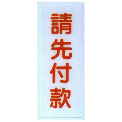 ~文具通~標示牌指標可貼 RB~284 請先 直式 12x30cm AA010506