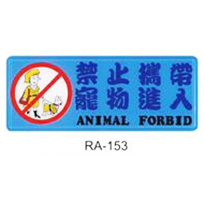 ~文具通~彩色標示牌指標可貼 RA~153 禁止攜帶寵物進入 橫式 12x30cm AA0