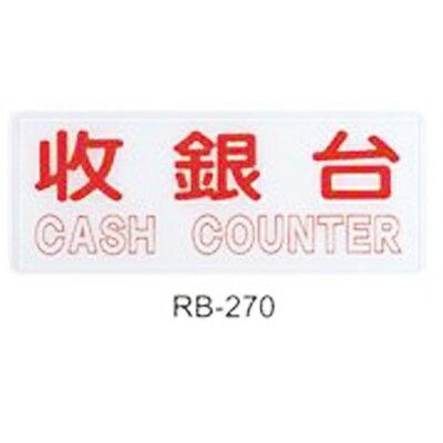 ~文具通~標示牌指標可貼 RB~270 收銀台 橫式 12x30cm AA010515