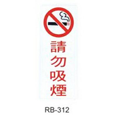 ~文具通~標示牌指標可貼 RB~312 請勿吸煙 直式 12x30cm AA010517