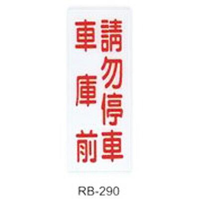 【文具通】標示牌指標可貼 RB-290 車庫前請勿停車 直式 12x30cm AA010518
