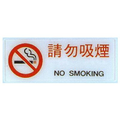 【文具通】標示牌指標可貼RB-297請勿吸煙橫式12x30cmAA010521