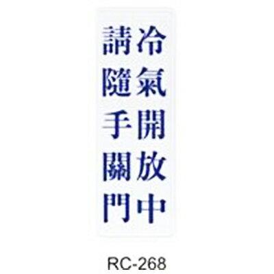 【文具通】標示牌指標可貼 RC-268 冷氣開放中請隨手關門 直式 9x25cm AA010530