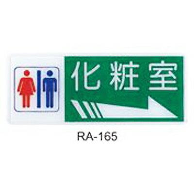 ~文具通~彩色標示牌指標可貼 RA~165 化妝室 男.女 右箭 橫式 12x30cm A