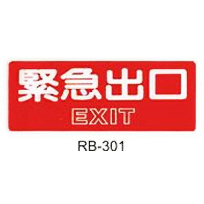 【文具通】標示牌指標可貼 RB-301 緊急出口 橫式 12x30cm AA010542