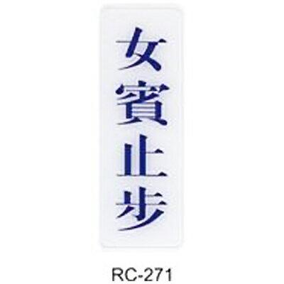 【文具通】標示牌指標可貼 RC-271 女賓止步 直式 9x25cm AA010544