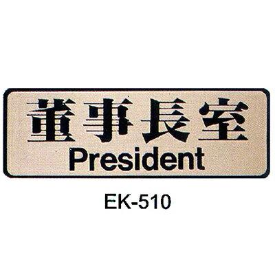 【文具通】EK-510鋁鉑[董事長室] AA010551