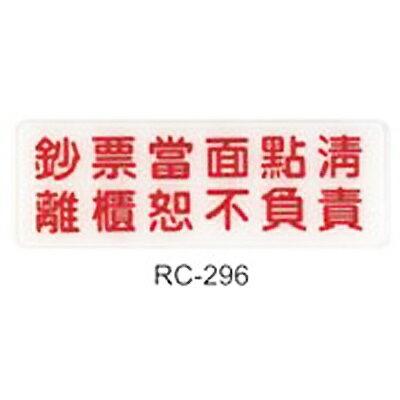 【文具通】標示牌指標可貼 RC-296 鈔票當面點清離櫃恕不負責 橫式 9x25cm AA010559