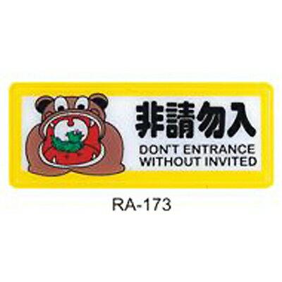 【文具通】彩色標示牌指標可貼 RA-173 非請勿入 橫式 12x30cm AA010564
