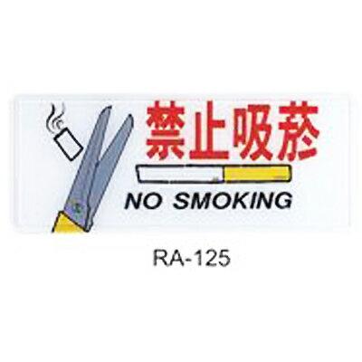 ~文具通~彩色標示牌指標可貼 RA~125 禁止吸煙 橫式 12x30cm AA01056