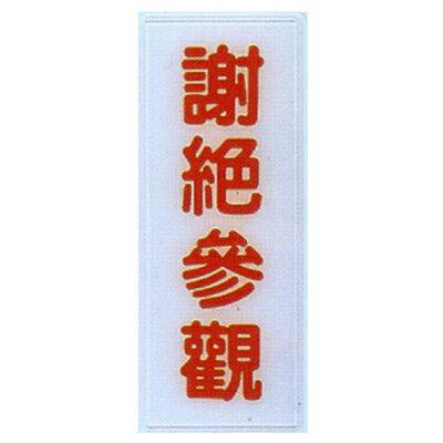 ~文具通~標示牌指標可貼 RB~291 謝絕參觀 直式 12x30cm AA010570