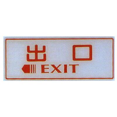 ~文具通~標示牌指標可貼 RB~274 出口 左箭 橫式 12x30cm AA010575