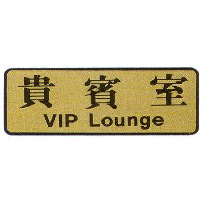 【文具通】標示牌指標銅牌 RF-726 貴賓室 橫式 9x25cm AA010578