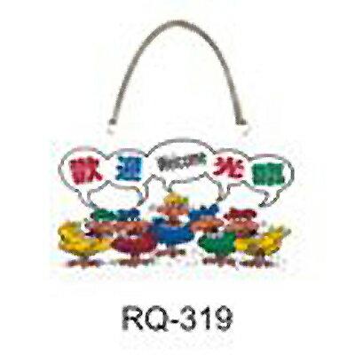 【文具通】標示牌指標新潮吊牌附鏈條吸盤 RQ-319 歡迎光臨 橫式 11x16cm AA010619