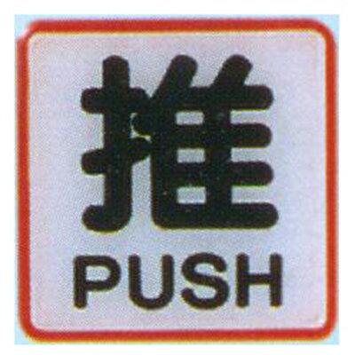 【文具通】標示牌指標可貼 RH-507 推 11.5x11.5cm AA010628