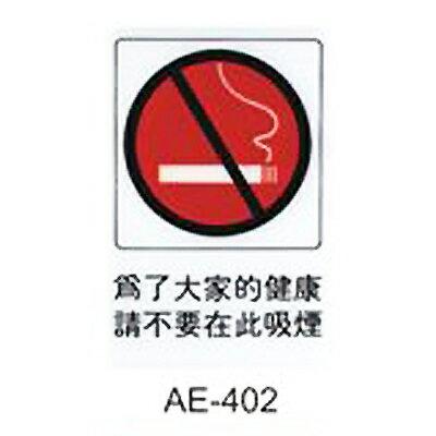 ~文具通~標示牌指標可貼 AE~402 為了大家的建康請不要在此吸煙 直式 15x23cm
