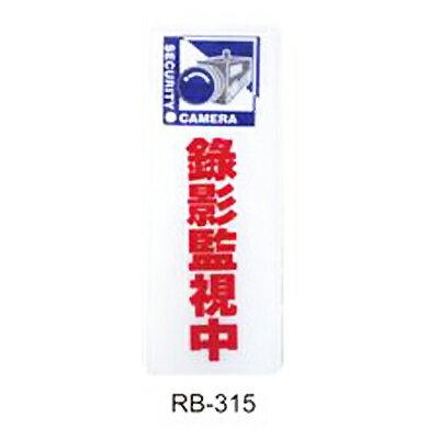 ~文具通~標示牌指標可貼 RB~315 錄影監視中 直式 12x30cm AA010650