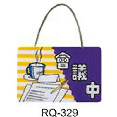 【文具通】標示牌指標新潮吊牌附鏈條吸盤RQ-329會議中橫式11x16cmAA010673
