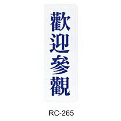 【文具通】標示牌指標可貼 RC-265 歡迎參觀 藍字 直式 9x25cm AA010677