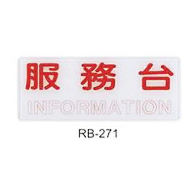 【文具通】標示牌指標可貼 RB-271 服務台 橫式 12x30cm AA010679