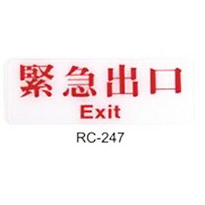 【文具通】標示牌指標可貼 RC-247 緊急出口 橫式 9x25cm AA010682