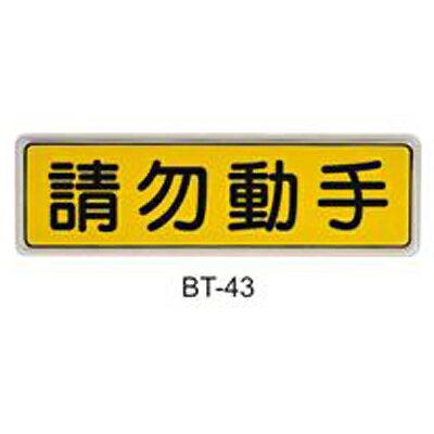 【文具通】標示牌指標可貼 BT-43 請勿動手 橫式 6x19.5cm AA010723