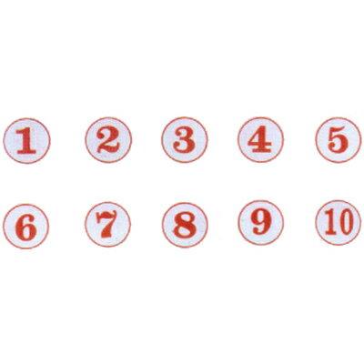 【文具通】A3 圓桌牌標示牌 數字可貼 白底紅字 12# 直徑5cm AA010741