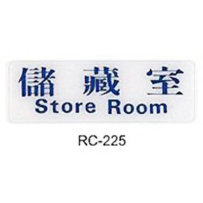 【文具通】標示牌指標可貼 RC-225 儲藏室 橫式 9x25cm AA010758